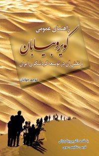 کتاب راهنمای عمومی کویر وبیابان و نقش آن در توسعه گردشگری ایران