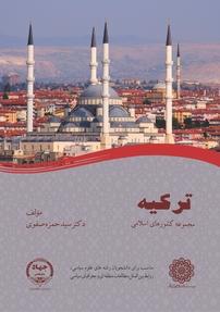 کتاب جمهوری ترکیه