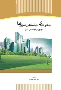 کتاب جغرافیای اجتماعی شهرها، اکولوژی اجتماعی شهر