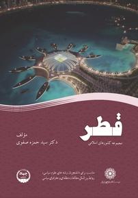 کتاب قطر