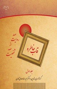 کتاب قاب خاطره