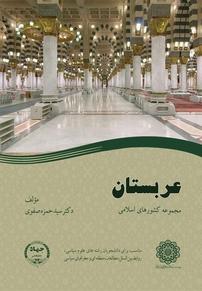 کتاب عربستان