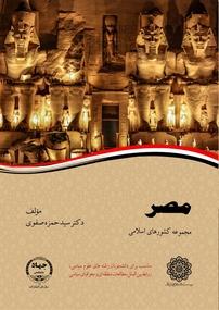 کتاب مصر