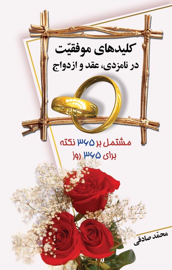 کتاب کلیدهای موفقیت در نامزدی، عقد و ازدواج