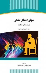 کتاب مهارتهای تفکر - راهنمای معلم