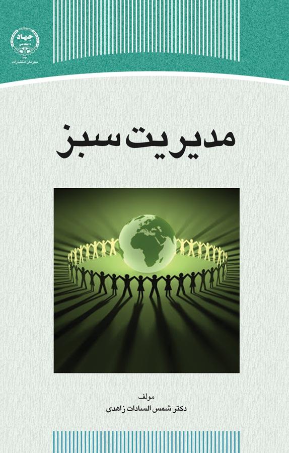 کتاب مدیریت سبز