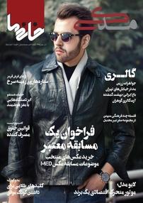 مجله خانه ما - شماره ۴