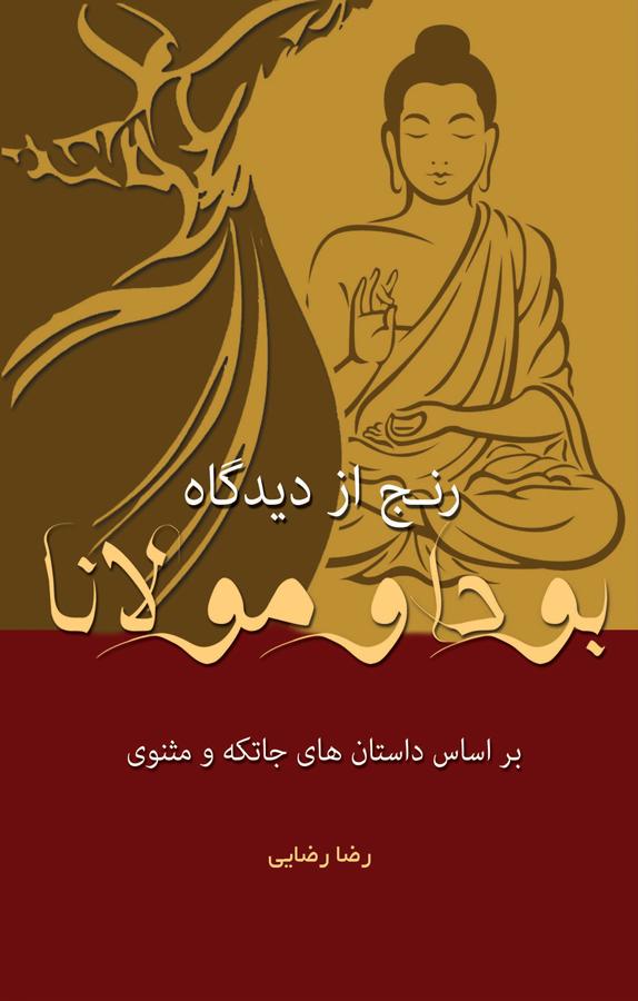 کتاب رنج از دیدگاه بودا و مولانا براساس داستانهای جاتکه و مثنوی