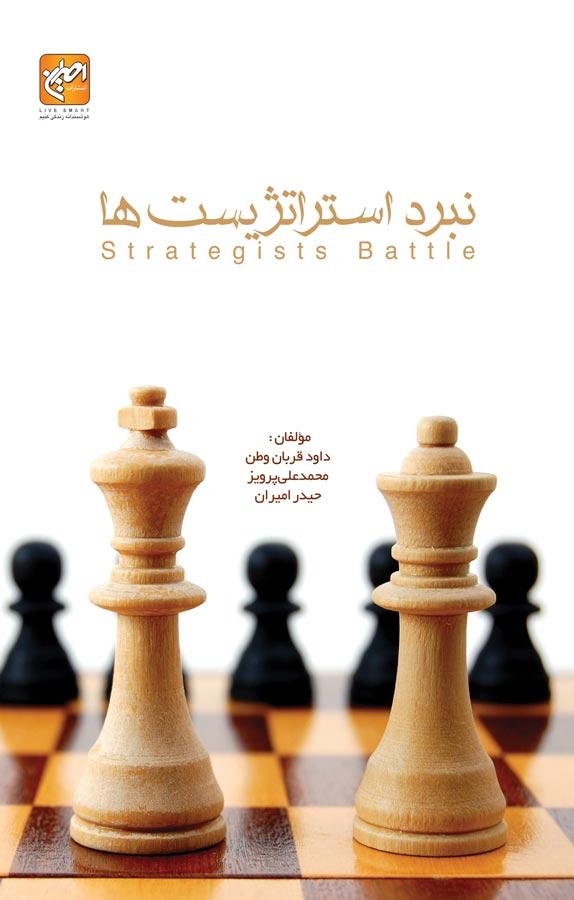 کتاب نبرد استراتژیستها