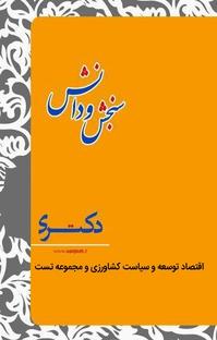 کتاب اقتصاد توسعه و سیاست کشاورزی و مجموعه تست – اقتصاد کشاورزی