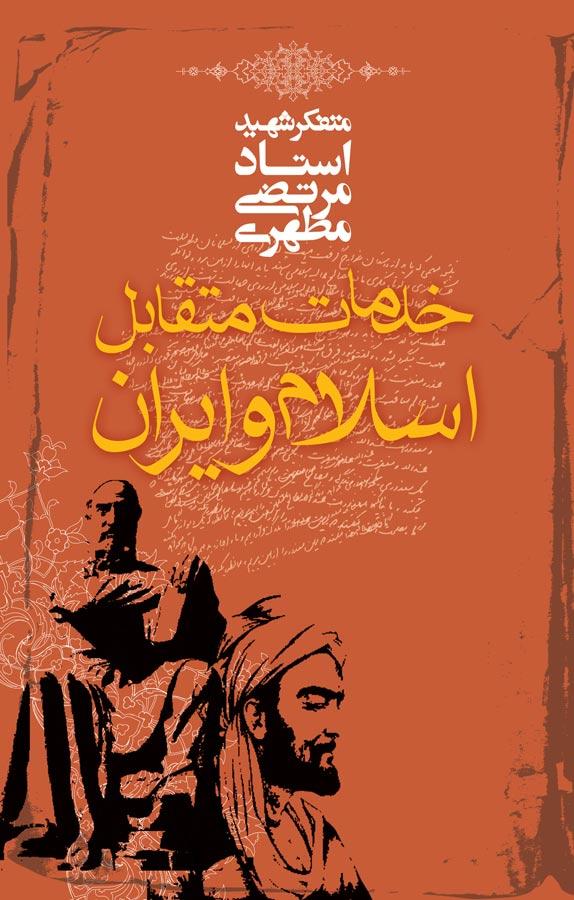 کتاب خدمات متقابل اسلام و ایران