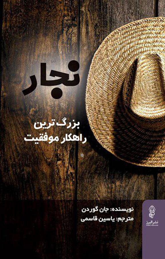 کتاب نجار