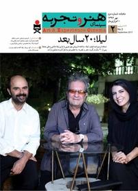 مجله ماهنامه هنر و تجربه - شماره ۲