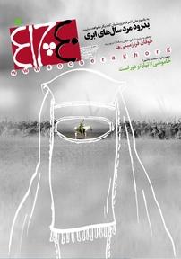 مجله هفتهنامه چلچراغ - شماره ۷۲۱