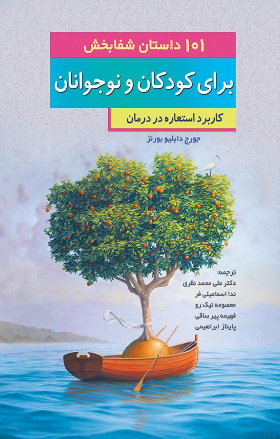کتاب ۱۰۱  داستان شفابخش برای کودکان و نوجوانان