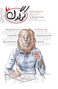 مجله هفتگی کرگدن شماره ۶۹