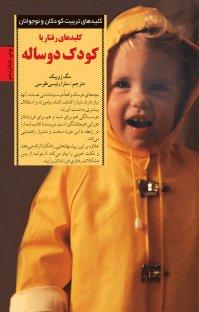 کتاب کلیدهای رفتار با کودک دو ساله