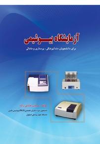 کتاب آزمایشگاه بیوشیمی برای دانشجوبان دندانپزکی، پرستاری و مامایی