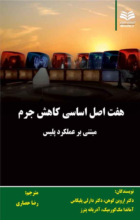 کتاب هفت اصل اساسی کاهش جرم مبتنی بر عملکرد پلیس