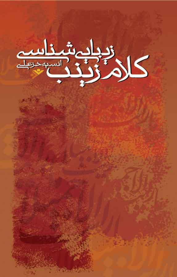 کتاب زيبايیشناسی كلام زينب عليهاالسلام