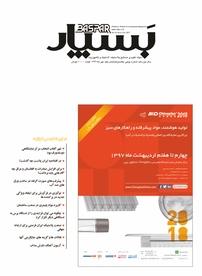 مجله بسپار شماره – ۱۸۱