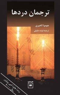 کتاب ترجمان دردها