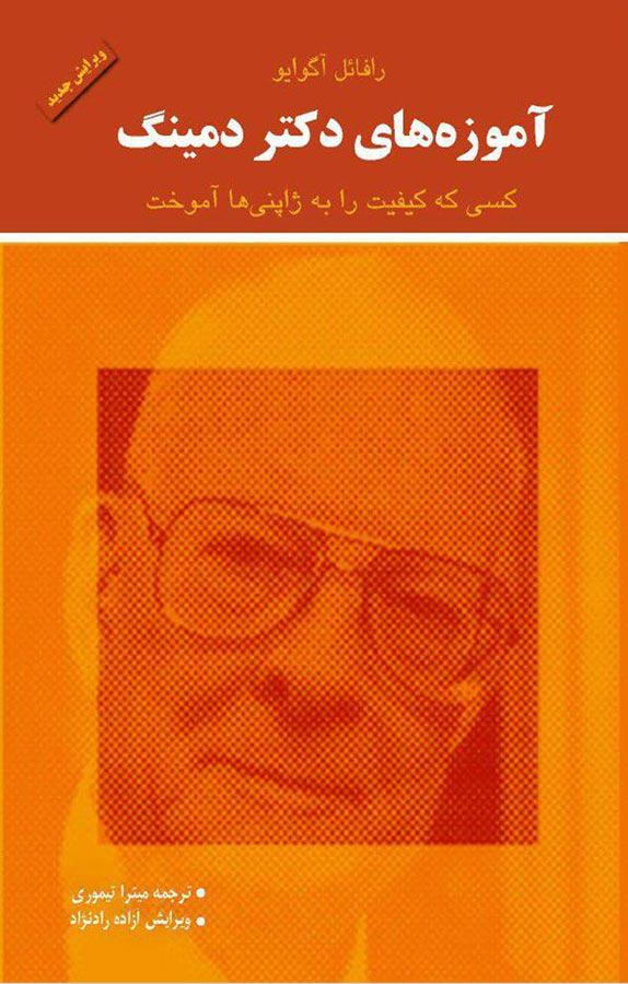 کتاب آموزههای دکتر دمینگ