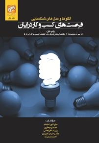 کتاب الگوها ومدلهای شناسایی فرصتهای کسبوکار در ایران – جلد ۱
