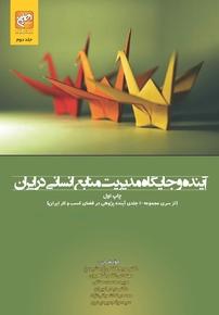 کتاب آینده و جایگاه مدیریت منابع انسانی در ایران  - جلد ۲