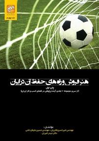 کتاب هنر فروش و راههای حفظ آن در ایران – جلد ۴