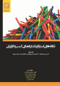 کتاب تکانههای استراتژیک در فضای کسبوکار ایران - جلد ۵