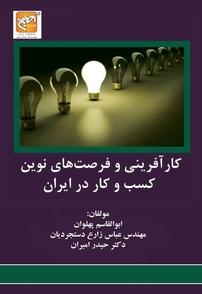 کتاب کار آفرینی و فرصتهای نوین کسب و کار در ایران