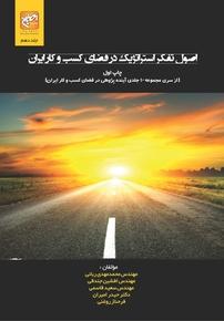 کتاب اصول تفکر استراتژیک در فضای کسبوکار ایران – جلد ۱۰