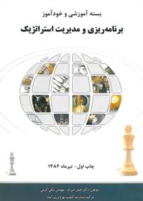 کتاب بسته آموزشی و خودآموز برنامهریزی و مدیریت استراتژیک