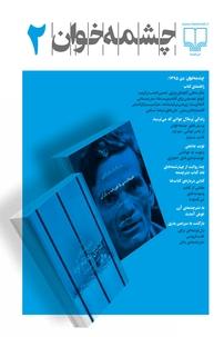 مجله چشمهخوان - شماره ۲