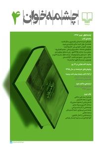 مجله چشمهخوان - شماره ۴