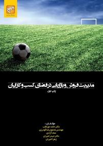 کتاب مدیریت فروش و بازاریابی در فضای کسب و کار ایران