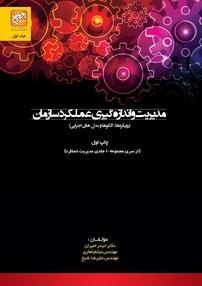 کتاب مدیریت و اندازهگیری عملکرد سازمان