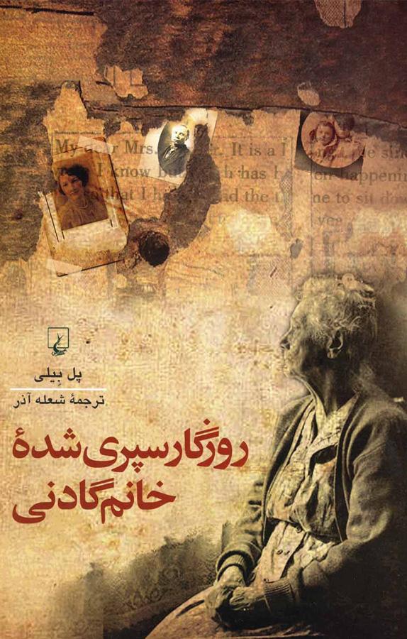 کتاب روزگار سپری شده خانم گادنی