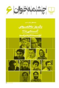 مجله چشمهخوان - شماره ۶ (نسخه PDF)