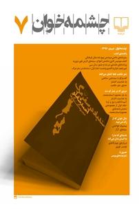 مجله چشمهخوان - شماره ۷ (نسخه PDF)