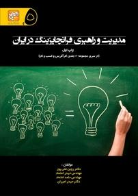 کتاب مدیریت و راهبری فرانچایزینگ در ایران – جلد ۵