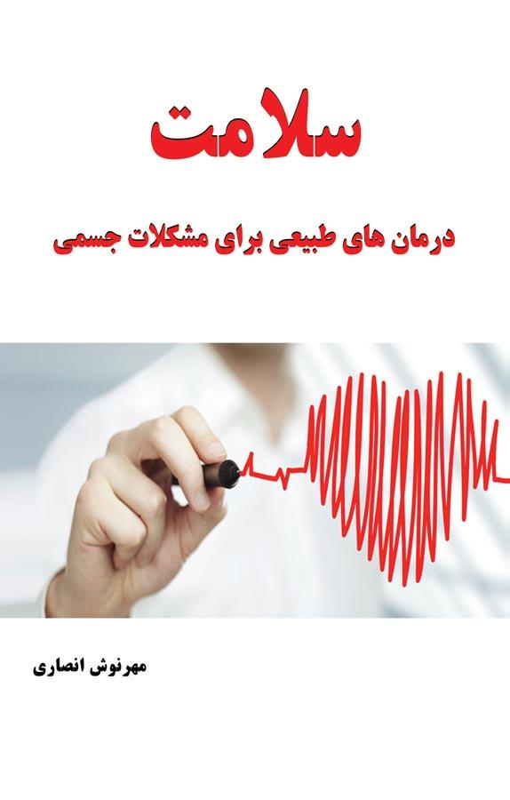 کتاب سلامت