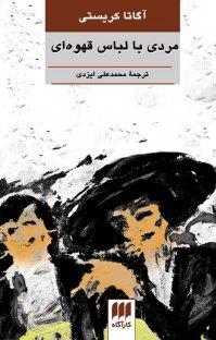کتاب مردی با لباس قهوهای