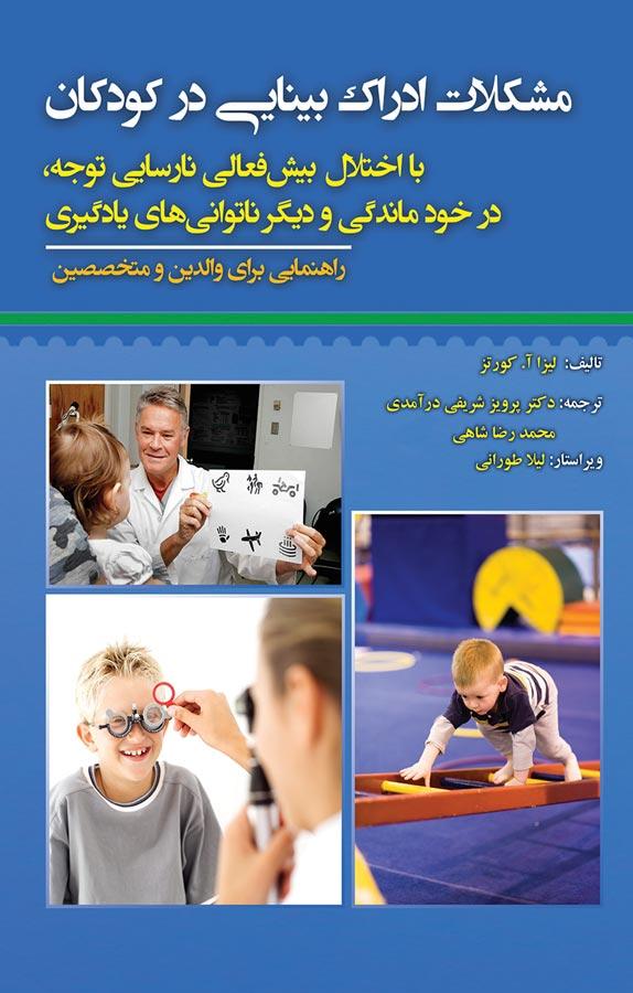 کتاب مشکلات ادراک بینایی در کودکان