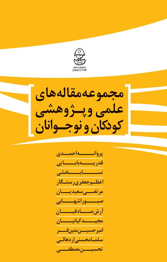 کتاب مجموعه مقالههای علمی و پژوهشی کودکان و نوجوانان