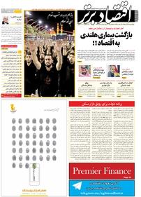 مجله هفتهنامه اقتصاد برتر شماره ۲۳۳
