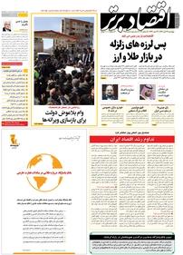 مجله هفتهنامه اقتصاد برتر شماره ۲۳۵