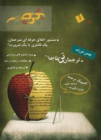 مجله فصلنامه صنعت ترجمه – شماره ۱