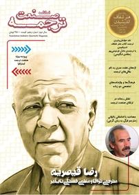 مجله فصلنامه صنعت ترجمه – شماره ۵